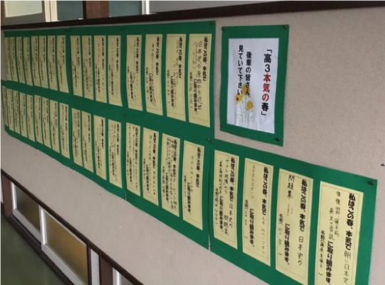 季節ごとに掲示される「高3の誓い」