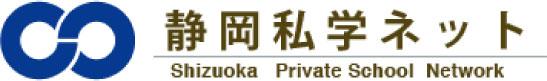 静岡私学ネット