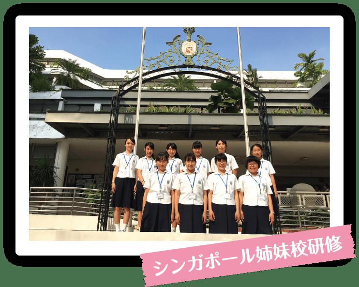 シンガポール姉妹校研修