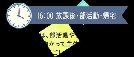 16:00 放課後・部活動・帰宅