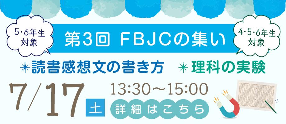 第3回 FBJCの集い